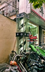ed84d_Barbers_roll_China-2